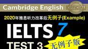 无例子(Example)版 剑桥雅思听力真题 剑7 Test3 结尾附答案