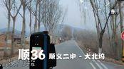 【北京顺义公交POV】原速原声顺36:顺义二中-大北坞 报站