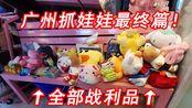 广州抓娃娃之旅最终篇,看看一天下来总共抓了多少娃娃吧!Dollar夹娃娃Vlog#81
