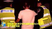 滨州一酒驾男子遇交警拔腿跑进公园 路况不熟尴尬被抓