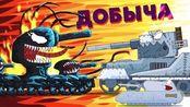坦克世界搞笑动画:kv-4vs铁怪物