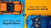 (搬运)乐高布加迪chiron42083 VS 保时捷911 GT3 RS 42056