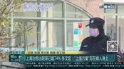 """上海治愈出院率已超74% 张文宏:""""上海方案""""写在病人身上"""