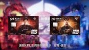 浦发KPL志竞系列明星卡——志竞·信念