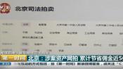 关注京牌小客车网络司法拍卖:北京涉案资产网拍 累计节省佣金近5亿元