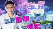 【飞车党】主播的年度账单大公开,揭秘背后的故事!