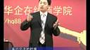 黄飞宏-任职资格与薪酬激励 全3讲 01-ABC讲座网