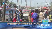 索马里首都汽车炸弹袭击已致79人死亡