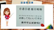 【日语学习】购物篇请问可以试穿吗?请问这个多少钱啊?