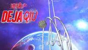 【逮虾(qiú)户】飙球不规范,亲人两行泪!平衡球里的飙球合集!(懒省事1-2期合集)