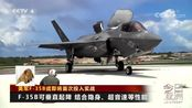 美国官员:F-35B首次执行实战任务,将成致命武器!