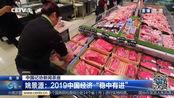 中国记协新闻茶座:盘点2019中国经济