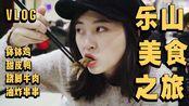 乐山Vlog | 全国最好吃的地方,四川乐山最全美食地图奉上!跷脚牛肉、钵钵鸡、甜皮鸭