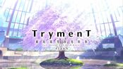 【官方中文】《TrymenT—献给渴望改变的你—》AlphA篇 STEAM正式版 第二期