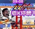 拳皇97:节目效果爆Z,老K明目张胆的跑岚,仿佛听到河池土拨鼠叫