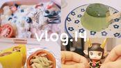 仙女粥 | Vlog.14 | 佛系减脂 | 拆MOLLY盲盒 | 全麦荷兰松饼 | 简易抹茶布丁 | 烤彩椒 | 番茄蔬菜牛肉汤 | 零食试吃