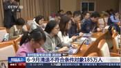 农村低保专项治理 民政部:6-9月清退不符合条件对象185万人