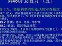 中外司法制度比较48-自考视频-西安交大-要密码到www.Daboshi.com