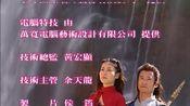 2003《倩女幽魂》片尾曲【吴京】