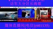 12.1 【名人访谈】第111期:访军大分区长海歌1—在线播放—优酷网,视频高清在线观看