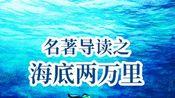 名著导读之《海底两万里》 第1集