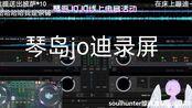 20200215jojo线上电音活动/jo迪直播录屏