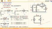 注册暖通、动力基础考试公开课11--电工电子技术电路