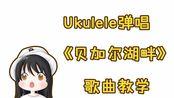 「贝加尔湖畔/李健」尤克里里弹唱教学ukulele(完整版教程) by趣弹音乐