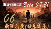 【CountryBear】【即时战术】《赏金奇兵3 Beta0.7.31》第06关 河流·新鲜捕获(欢乐减压)硬核难度无存无读