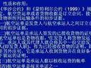 国际经济法学17-本科视频-西安交大-要密码到www.Daboshi.com