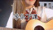 [等你下课-周杰伦] 吉他cover jk少女练习日记