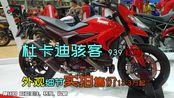 杜卡迪骇客 939 红色,外观细节实拍,已升级950售价13.3万起