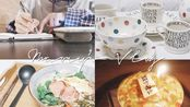 小茸孕期日常!VLOG#08 开箱 ▏产检 ▏煮面 ▏翻包 ▏学习 ▏生日