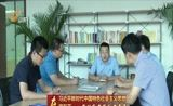 [山东新闻联播]潍坊滨海区:全领域系统性改革激发发展新活力