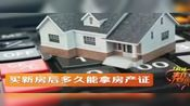 买新房后多久能拿房产证?一般来说需要两年到三年时间