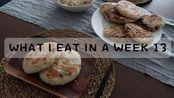 what i eat in a week 13 | 我的一周饮食记录13 | 两人食的日常 |螺蛳粉牛肉馅饼皮蛋粥香煎三文鱼泡菜炒年糕蓝莓贝果水煮鱼豆角茄子焖面