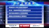 地产新闻联播 - 香港居民在大湾区内地城市购房放开