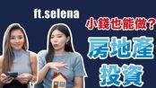 房地产投资知识大公开| ft.Ms.Selena