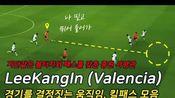 韩国明日之星李康仁在u20世界杯的亮眼表现(上)