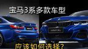 全新宝马3系如何选?哪款车型更具性价比?这个视频带给你答案