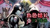 DC血色婚礼,不义联盟2漫画大结局,蝙蝠侠能否拯救世界?