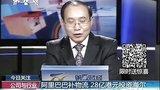 视频: 2013年12月9日《公司与行业》_公司与行业_电视节目_一财网