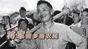 """开国将军甘祖昌逝世34周年:带6头猪辞职回老家的""""农民将军"""""""