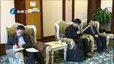[福建卫视新闻]尤权苏树林会见最高人民法院院长周强 20141206