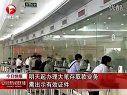 明天起办理大笔存款业务需出示有效证件 110731 安徽新闻联播