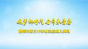 赣州市第三中学第四届成人典礼(下)2019.5.4