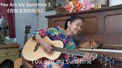 【玛琳达奶奶】你就是我的阳光 You Are My Sun shine 愿你和所爱之人一起的时光满是阳光!