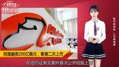 阿里巴巴融资200亿美元香港二次上市进一步拉近内地投资者距离