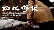 探秘石家庄赵县670年残塔,被拍照盘问,经盗窃后古塔惨状如此!