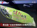 第五届广东省自驾旅游日在梅州启动 111218 广东新闻联播